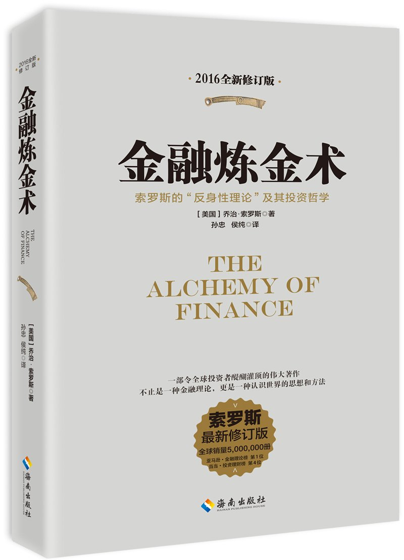 Financial Alchemy (New Revision 2016)