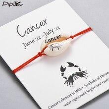 Pipitree натуральный корпус созвездий 12 знаков зодиака браслет желать подарок красная нить на удачу браслеты с подвесками для женщин мужчин детские ювелирные изделия