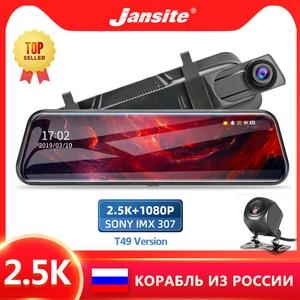 Зеркало - видеорегистратор Jansite, с 10-дюймовым сенсорным экраном, 1080P , потоковое мультимедиа, два объектива, камера заднего вида Промокод:  POZVONIMAME   Скидка 500 рублей при заказе от 5 000 рублей.