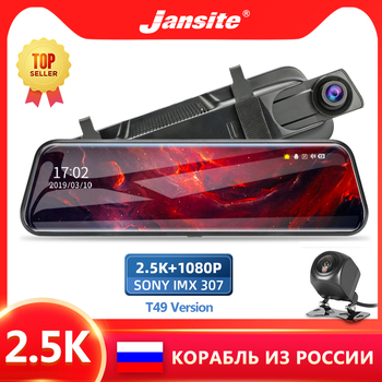 Jansite 10 inches Touch Screen 2.5K Car DVR stream media Dash camera Dual Lens Video Recorder Rearview mirror 1080P Rear camera