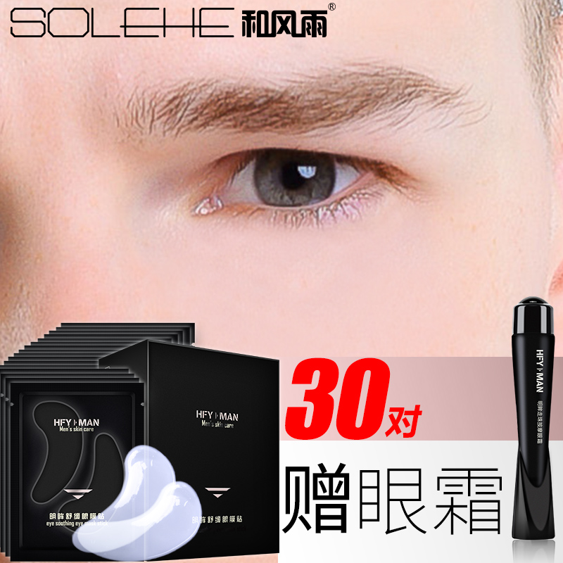 Desalinate-Eye-Bag Eye-Paste Wrinkles Black To And Eye-Ring Remove-Water-Tighten Fine-Lines