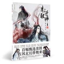 Anime Mo Dao Zu Shi chiński starożytny obraz kolekcja szkicownik komiks szkicownik do malowania animacja wokół