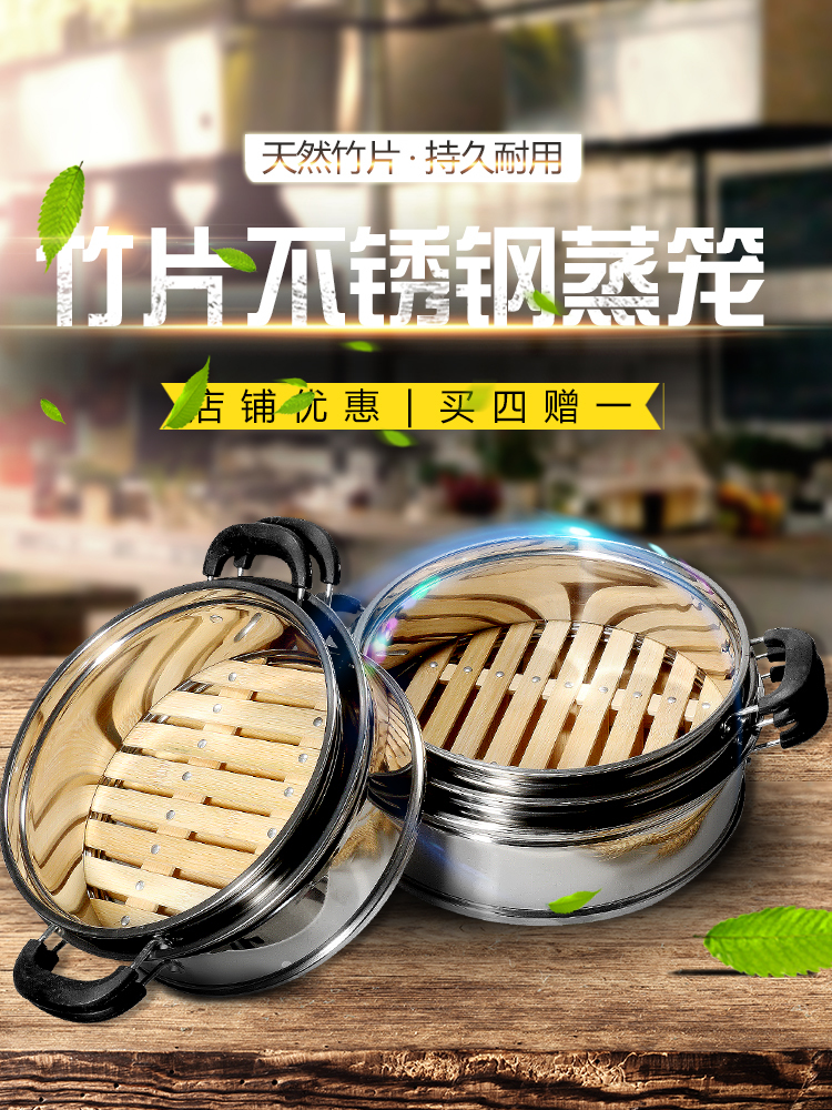 Steamer Stainless Steel Bamboo Household Cage Drawer Heightening Thickened Steam Frying Pan Rice Digestor Steaming Basket
