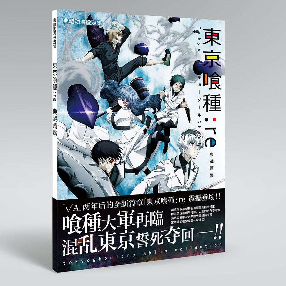 Tokyo Ghoul Colorful Book Art Book Collection Color Illustratio Paintings Anime Artbook