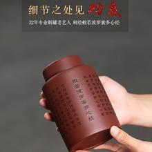 Исин фиолетовый песок чай может просыпаться чайник Pu 'er герметичный резервуар для хранения бытовой небольшой портативный ручной работы чайная коробка резное сердце sut