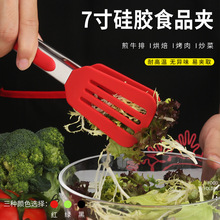 Salad Kitchen of Silica-Gel Non-Stick-Pan Food-Tong 7-Inch Fried-Fish-Clip Barbecue-Steak