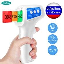 Cofoe الجبين عدم الاتصال الأشعة تحت الحمراء ترمومتر للأطفال LCD درجة حرارة الجسم حمى الرقمية IR أداة القياس بندقية للطفل الكبار