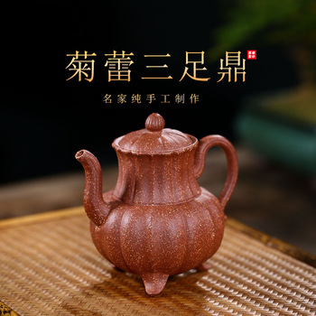 Yixing Famous Pure Manual Teapot Network Shop Cargo Brocade Pattern Three Full Ting Dark-red Enameled Pottery Teapot