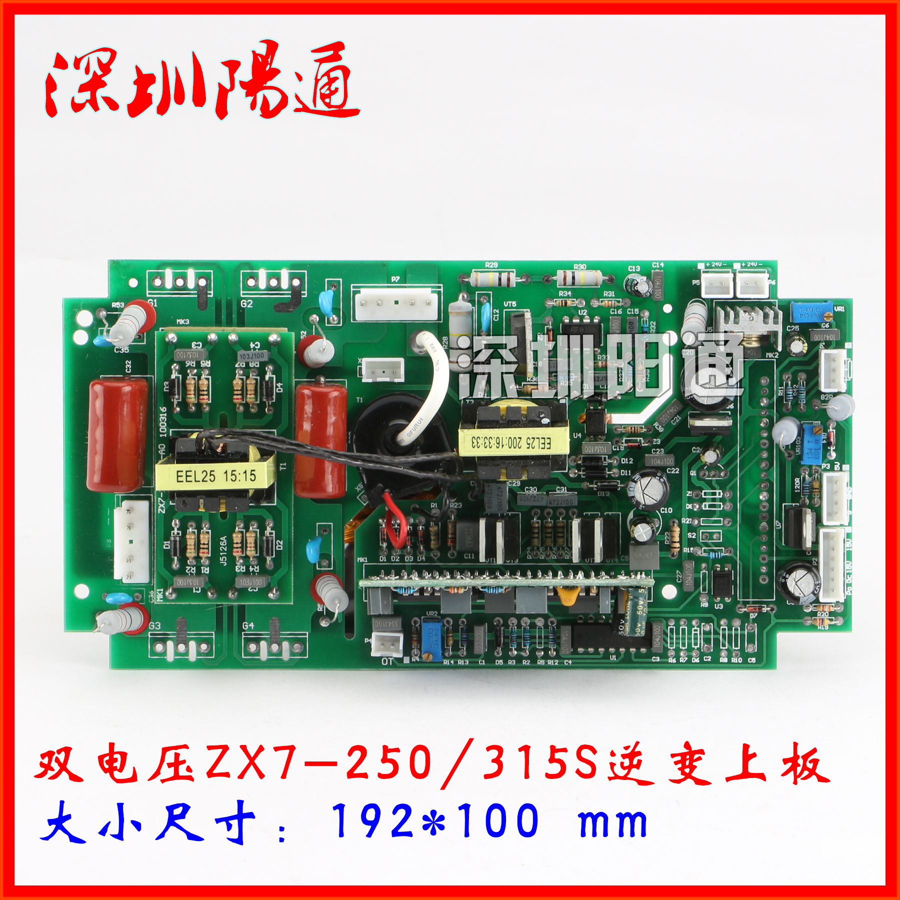 Dual Power DC Welding Machine Circuit Board Accessories ZX7-250S 315S Inverter Upper Board