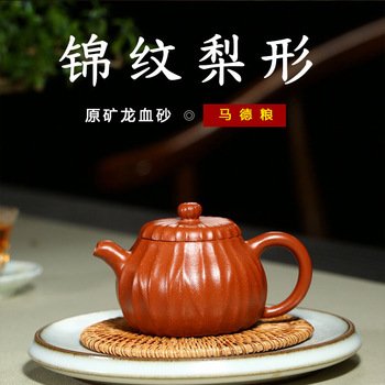 Recommended yixing famous ore all hand brocade pear-shaped flower pot teapot kung fu tea set custom wholesale