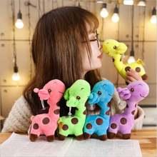 18 см милые детские игрушки Радужный жираф плюшевые куклы для