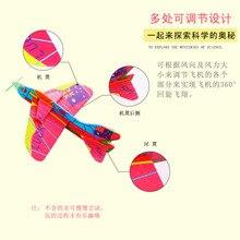 360 ° циклотрон самолет креативный летающий самолет пенопластовая бумажная модель самолета собранная Волшебная детская пластиковая