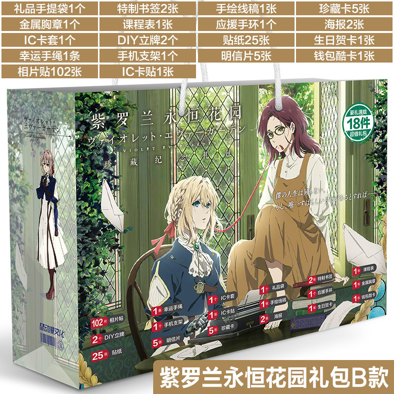 Anime Lucky Bag Gift Bag Violet Evergarden Collection Bag Toy Include Postcard Poster Badge Stickers Bookmark Sleeves Gift