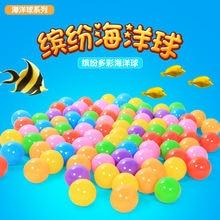 Детские океан бассейн с шарами забор комнатный шар детский цветной