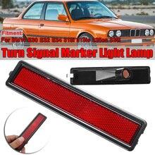 Автомобильная боковая левая/правая для заднего бампера боковые габаритные световые линзы для BMW E30 E32 E34 318i 318is 325es 325i боковые поворотные сигнальные огни
