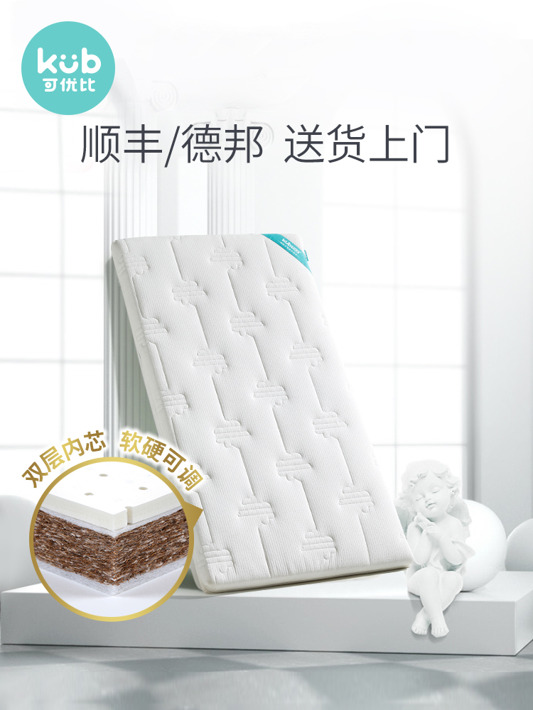 Brand Coconut Palm Baby Mattress Multi-function Baby Mattress Newborn Breathable Latex Mattress