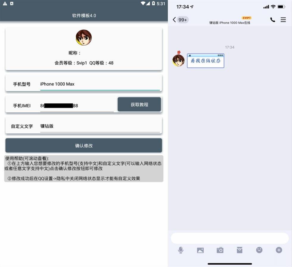 QQ自定义在线 自定义修改QQ在线机型状态 iPhone在线