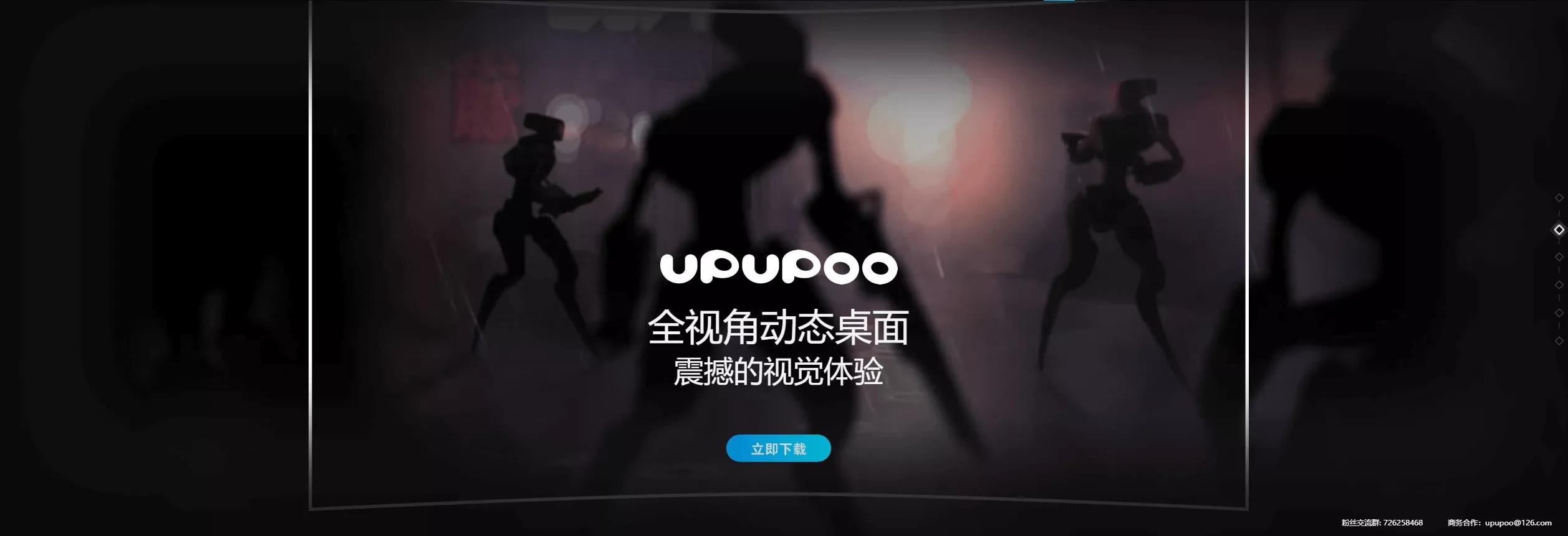 UPUPOO:免费的动态桌面软件,同时支持桌面整理、一键追番插图3