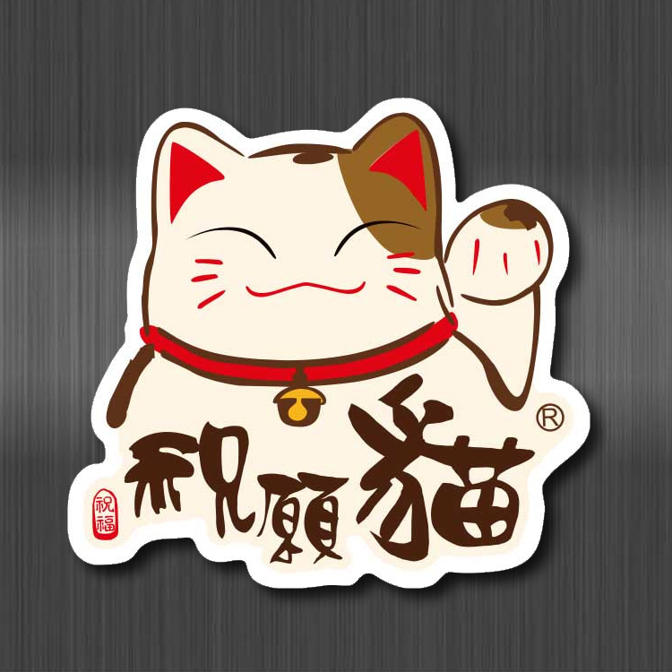 Cartoon Lucky Cat Stickers Fortune Cat Decal Fridge Motorcycle Auto Closet Suitcase Laptop Skateboard Sticker