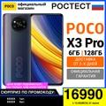Смартфон Xiaomi POCO X3 Pro 128ГБ