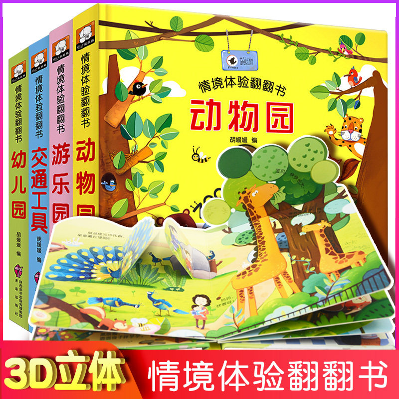 Pcs/set Baby Children Chinese 3D Three-dimensional Books Learn To Zoo / Traffic Tool / Kindergarten / Amusement Park Cognition