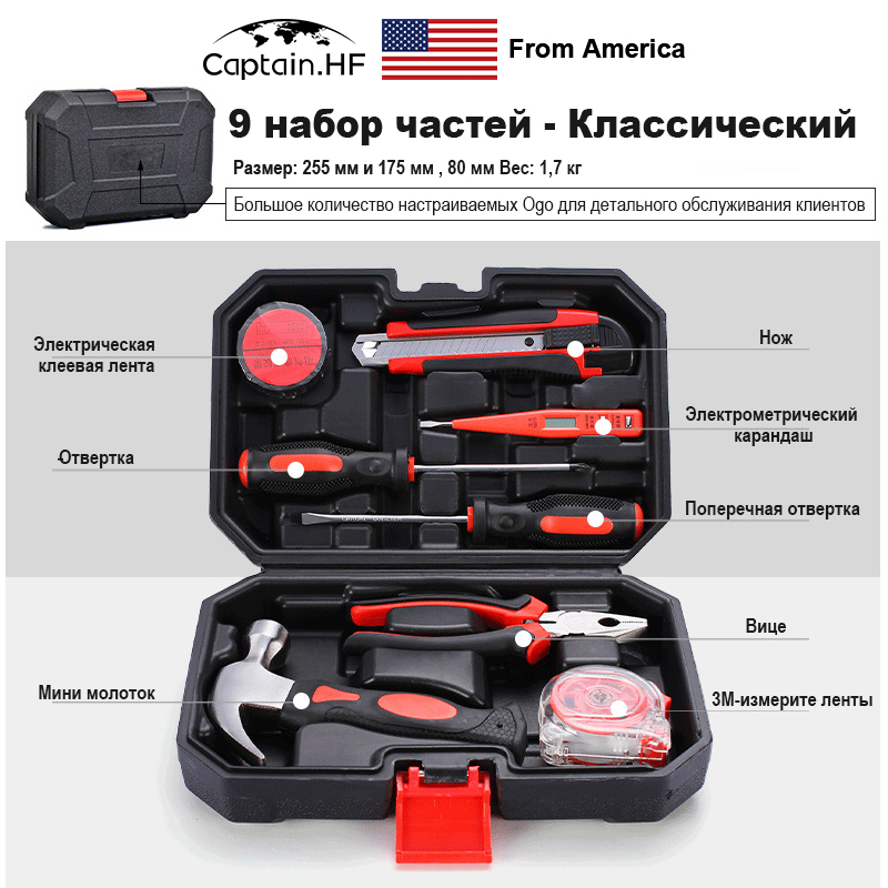 US Captain Hand Tools Set, General Household Repair Hand Tools, Kit With Plastic Toolbox, Hardware Tool And Storage Case
