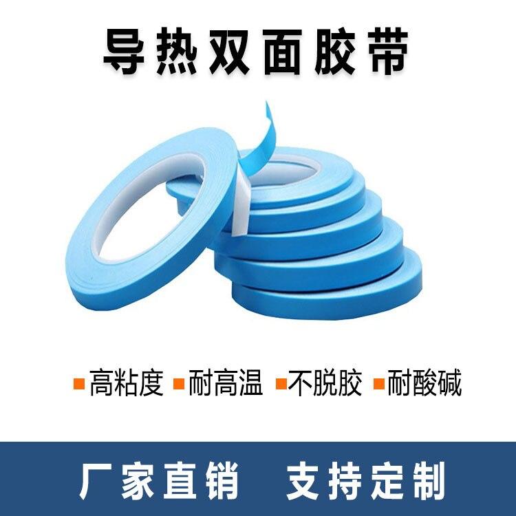 Двухсторонняя Теплопроводящая клейкая лента, ширина 5 м 10 м/рулон 8 мм 10 мм 12 мм 20 мм, теплопроводная Теплопроводящая клейкая лента для чипа, п...