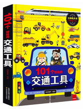 101 Fun Children's Stereo Book 3D Flip Book Boy Engineering Car Car Picture Book Picture Book Early Education 0-3-4-6 Years Old