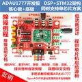 ADAU1777 макетная плата/низкая мощность дизайн/ADAU1777 является основным чипом шумоподавления гарнитура решение
