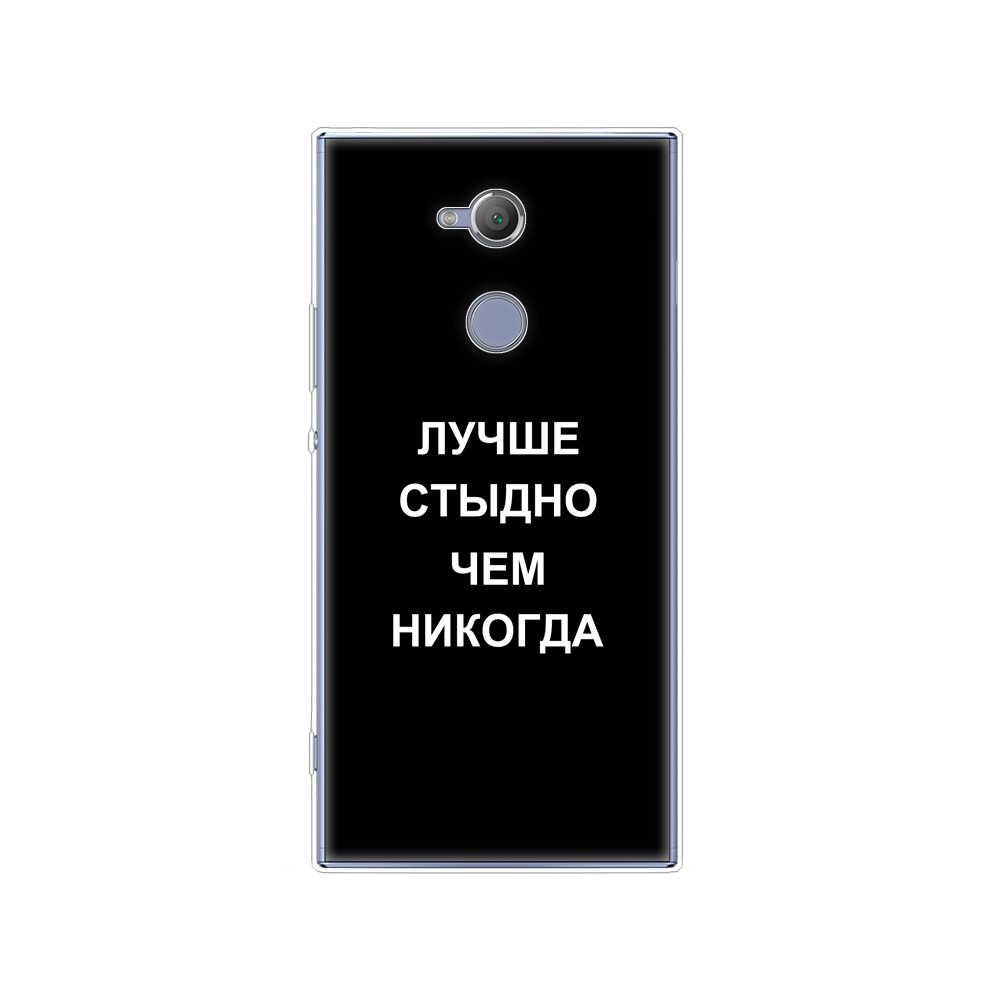 Krzemu skrzynka dla sony xperia XA1 XA2 ULTRA PLUS L1 L2 XZ1 XZ2 compact XZ PREMIUM pokrywa coque rosyjski cytat Slogan nazwa czarny