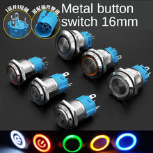 16mm metal push button switch power button Waterproof Flat circular button LED light self-lock self-reset button 1NO1NC 6V 12V button