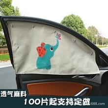 Авто Abat Vent Защита от солнца боковое окно автомобиля летнее стекло Солнцезащитный козырек толстые Suctorial мультфильм автомобильные шторы