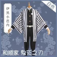Man Suits Japanese Anime Demon Slayer: Kimetsu no Yaiba Iguro Obanai Cosplay Costume