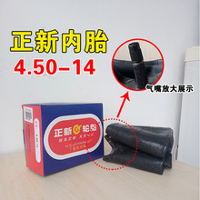 Upgraded CST 4.50-14 Inner Tube with Straight Angle Valve Stem fits Electric Tricycle E-bike Scooter Motorcycle(China)