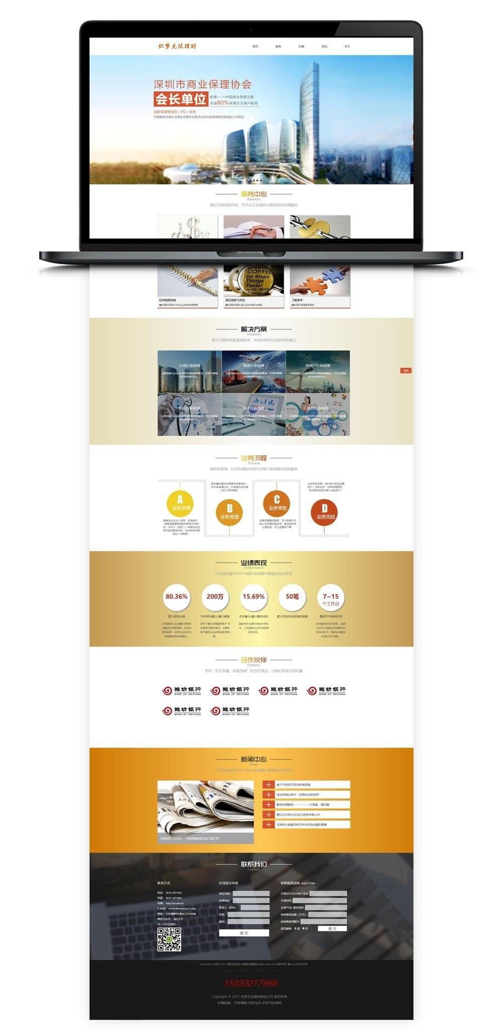 【织梦金融企业模板】响应式html5投资理财金融互联网公司网站源码自适应手机端