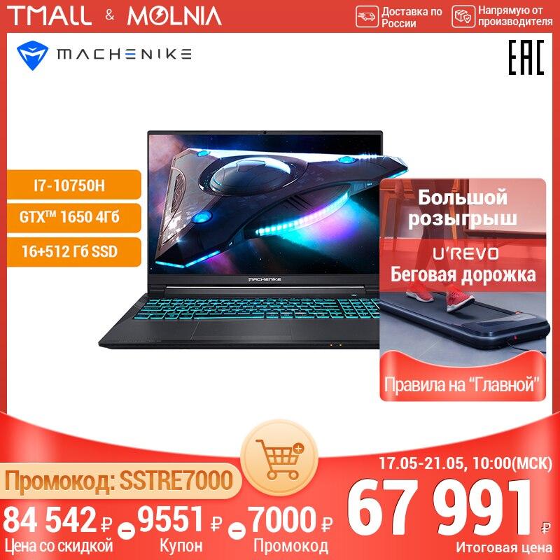 Игровой ноутбук Machenike T58-VASG [15.6