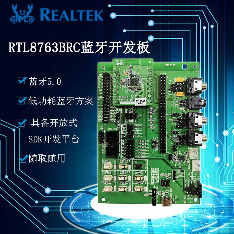 RTL8763BRC Low Power 5.0 Real Wireless Bluetooth Headset Scheme Core Board Evaluation Board Development Board