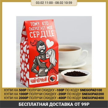 """Tea """"To the one who protects"""", with wild berries flavor, 50 g"""