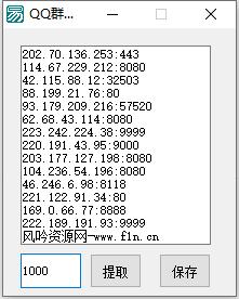 代理ip无限提取工具