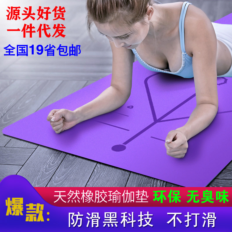 Yoga mat beginner lengthened mat sweat-absorbent non-slip yoga mat sports fitness mat home fitness yoga mat non-slip