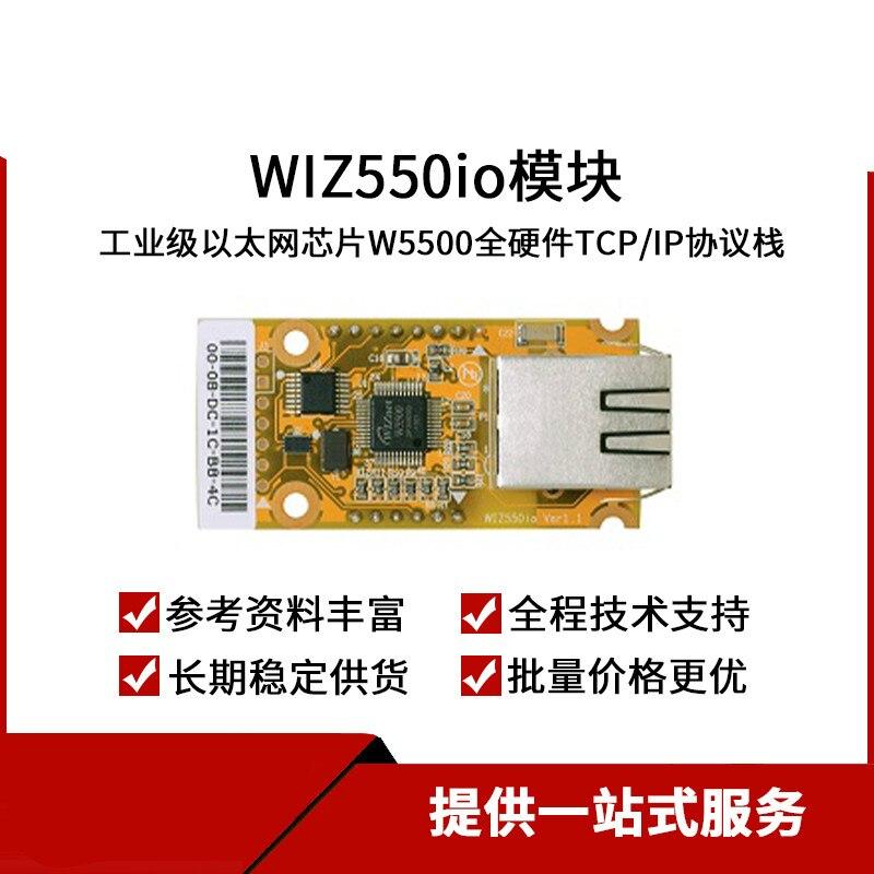 Модуль контроллера WIZ550io Ethernet включает W5500, трансформатор и RJ45