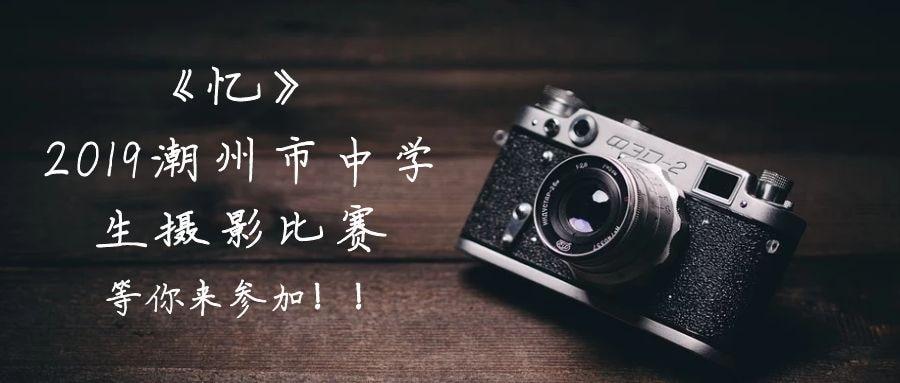 2019年潮州中学摄影比赛正式开始投票啦!快来Pick你心中最美的~