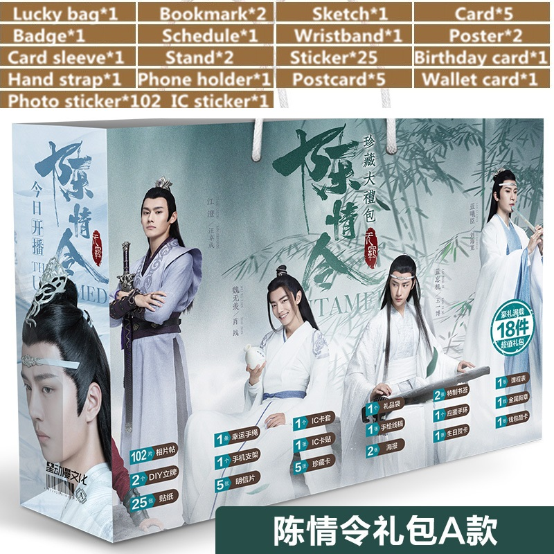 Anime The Untamed Chen Qing Ling Xiao Zhan   Lucky Bag DIY Toy Postcard Badge Poster Bookmark Gift Bag Fans Collection Gift