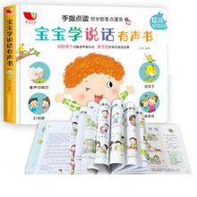 Aprender a falar livro de voz crianças dedo ponto leitura versão idioma iluminação voz inicial educação máquina libros livros
