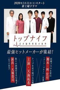 顶尖手术刀:天才脑外科医生的条件[更新至02集]