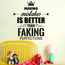 Наклейка «сделай ошибки» Лучший художественный дизайн Виниловая
