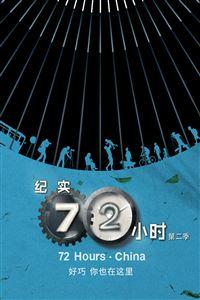 纪实72小时中国版第二季[更新至11集]