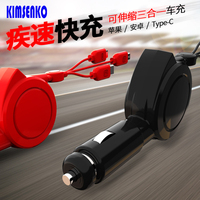 The new multi function car charger fast apple android yituo general charging line car charger cable line three gifts
