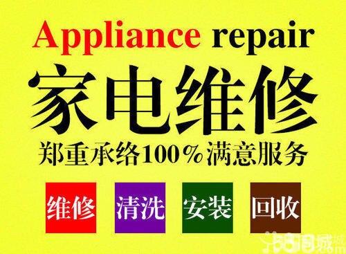 空調和冰箱的安装方法和家電維修注意事项