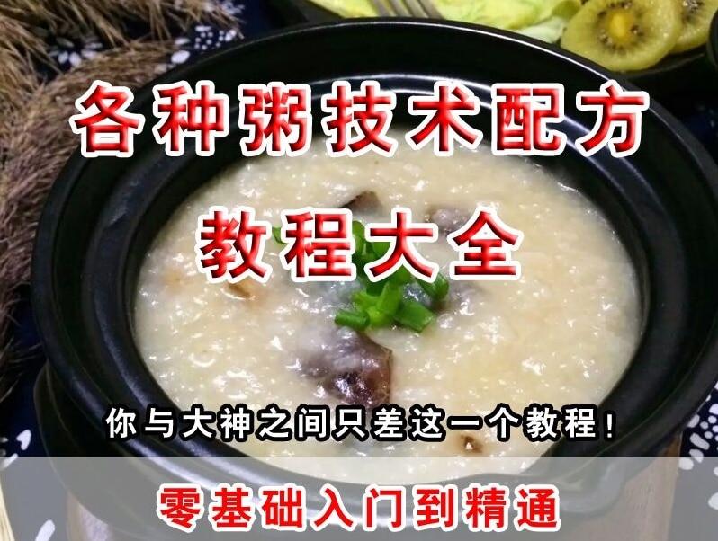 早餐粥系列技術配方【小吃技術】